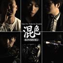 混色 -KONSHOKU-/輪入道、田中光、Go Akaishi、空 a.k.a. Sunyata、SHUHARI a.k.a. 壱飛