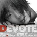 映画「DEVOTE」オリジナル・サウンドトラック/田中マコト