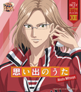 THE BEST OF U-17(アンダーセブンティーン) PLAYERS XIII Akuto Mitsuya/三津谷あくと
