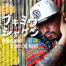 ブキヨウジャケン feat. SKYLINEBAND/WORDSMAN