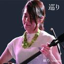 巡り/麻乃-asano-