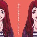 命短し恋せよ乙女/MOSHIMO