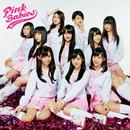 渚のシンドバッド Type-B/ピンク・ベイビーズ