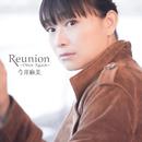 Reunion ~Once Again~(PS Vitaゲーム「プラスティック・メモリーズ」エンディングテーマ)/今井麻美