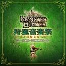 モンスターハンター オーケストラコンサート 狩猟音楽祭2016/栗田博文、東京フィルハーモニー交響楽団