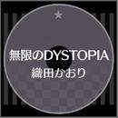 無限のDYSTOPIA/織田かおり