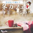 冬カフェミュージック ~冬の匂いを感じて~/Moonlight Jazz Blue And JAZZ PARADISE