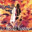 No,Name/和田みづほ