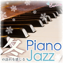 冬の訪れを感じるPiano Jazz/Moonlight Jazz Blue
