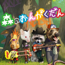 森のおんがくだんオリジナルサウンドトラック/松浦武臣