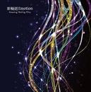 新輪廻Emotion/Amazing Making Alive