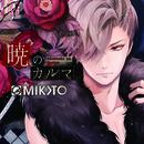 暁のカルマ(CD『明治吸血奇譚「月夜叉 紅」』主題歌)/MIKOTO