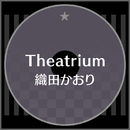 Theatrium/織田かおり