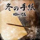 冬の手紙/昭和の兄弟