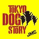 TOKYO DOG STORY/JMC(ジュミッチ)