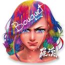 Bouquet/羅漢