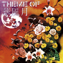 Theme Of 華風月 (Remaster)/華風月