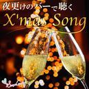 夜更けのバーで聴くクリスマスソングス/Moonlight Jazz Blue & JAZZ PARADISE