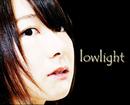 lowlight/和田みづほ