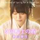 女流棋士の春/香川愛生