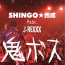 鬼ボス feat. J-REXXX/SHINGO★西成