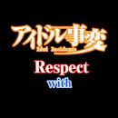Respect(TVSize)(TVアニメ「アイドル事変」エンディングテーマ)/with(cv.八島さらら、渕上舞)