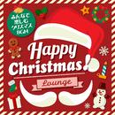 Happy Christmas Lounge! ~みんなで楽しむクリスマスBGM~/V.A.
