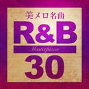 鉄板の美メロR&B・名曲30 - Masterpieces/V.A.