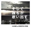 そして誰もが歌い出す (feat. RHYMESTER, PUSHIM)/DJ HAZIME
