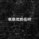 東京弐拾伍時/DABO, MACKA-CHIN, SUIKEN & S-WORD