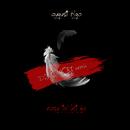 Easy To Let Go (DJ KOMORI Remix)/August Rigo