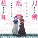 TVアニメ『刀剣乱舞-花丸-』オリジナル・サウンドトラック/音楽:川井 憲次