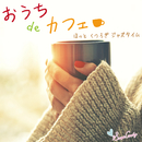 おうち de カフェ ~ほっとくつろぎジャズタイム~/Moonlight Jazz Blue & JAZZ PARADISE