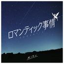 ロマンティック事情/MIRU