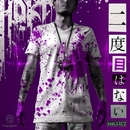 二度目はない feat. LIL'J/HOKT