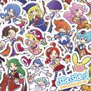 ぷよぷよ!!オリジナルサウンドトラック/SEGA