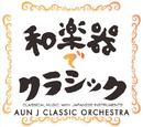 和楽器でクラシック/AUN J クラシック・オーケストラ