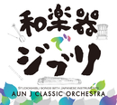 和楽器でジブリ!/AUN J クラシック・オーケストラ