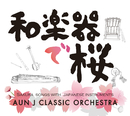 和楽器で桜/AUN J クラシック・オーケストラ