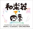 和楽器で四季/AUN J クラシック・オーケストラ