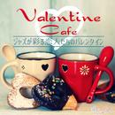 Valentine Cafe~ジャズが彩る恋人たちのバレンタイン~/Moonlight Jazz Blue