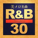 珠玉の美メロR&B・名曲30 - Masterpieces/V.A.