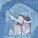 TVアニメ「リトルウィッチアカデミア」エンディングテーマ「星を辿れば」/大原ゆい子