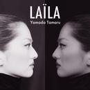 LAILA/山田タマル