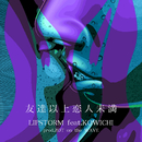 友達以上恋人未満 feat. KOWICHI/LIPSTORM