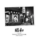 昭和/MINISTA K.C.feat.DUCK & 神獅