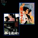 東映傑作シリーズ 大川橋蔵主演作品 Vol.2/東映傑作シリーズ