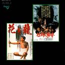 東映傑作シリーズ 中村錦之助ベストコレクション Vol.2/東映傑作シリーズ