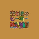 空き地のヒーロー/MOOMIN