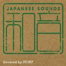 和音 COVERED by tres-men/tres-men